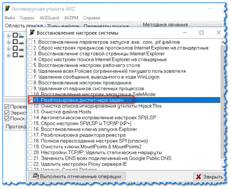 AVZ - Файл - Восстановление системы