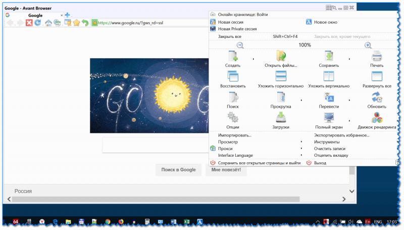 Avant Browser - скриншот окна браузера