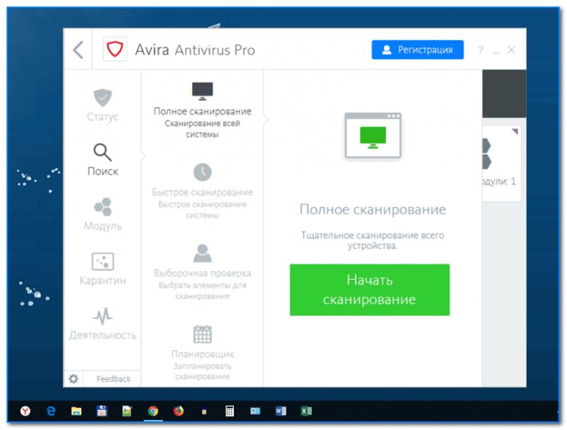 Avira Antivirus 2019 - скриншот главного окна