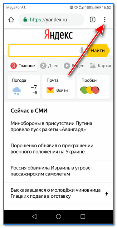 Chrome - открываем настройки