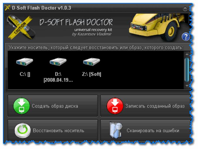 D-Soft Flash Doctor - главное окно программы