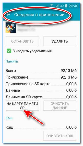 Диспетчер приложений - перенести игру на SD карту