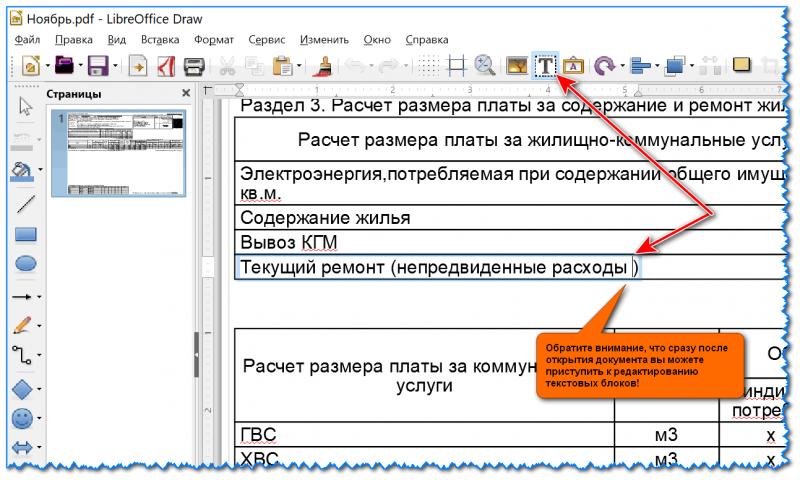 Документ был открыть в Libre Office Draw