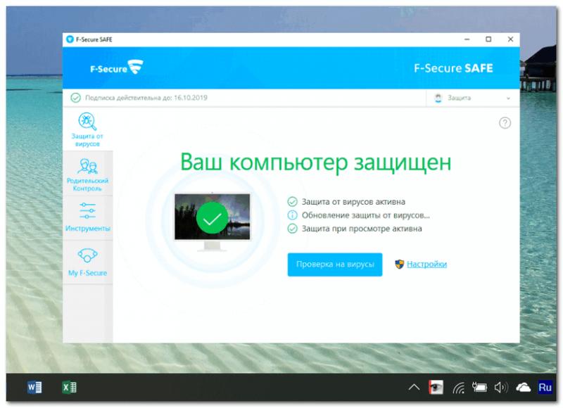 F-Secure SAFE - главное окно программы