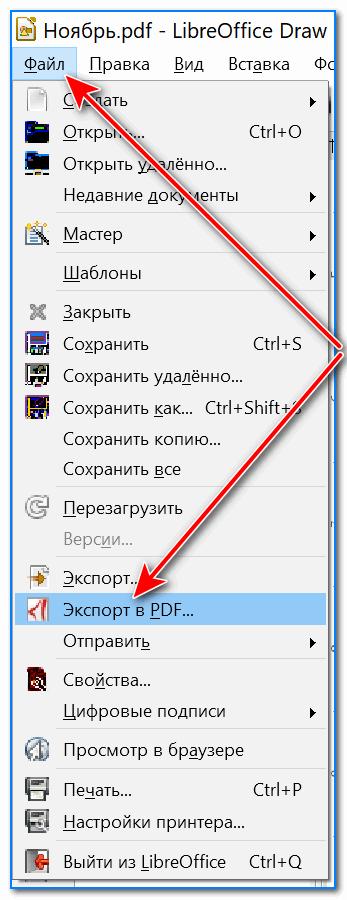 Файл - экспорт PDF
