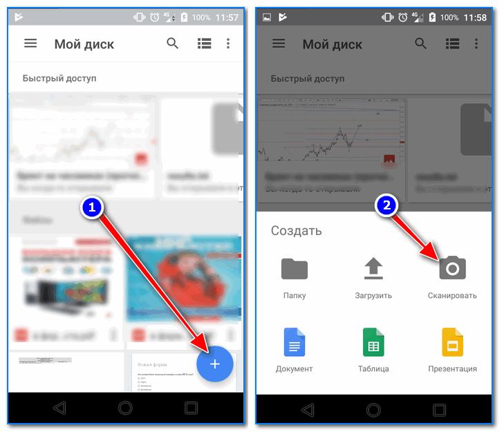 Google Drive - сканировать (функция)