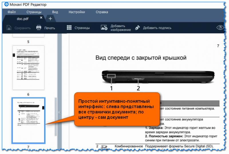 Как выглядит открытый документ в Mocaci PDF Editor