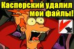 kasperskiy-udalil-moi-faylyi