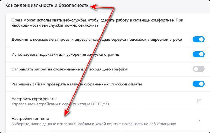 Конфиденциальность и безопасность - настройки контента - Opera