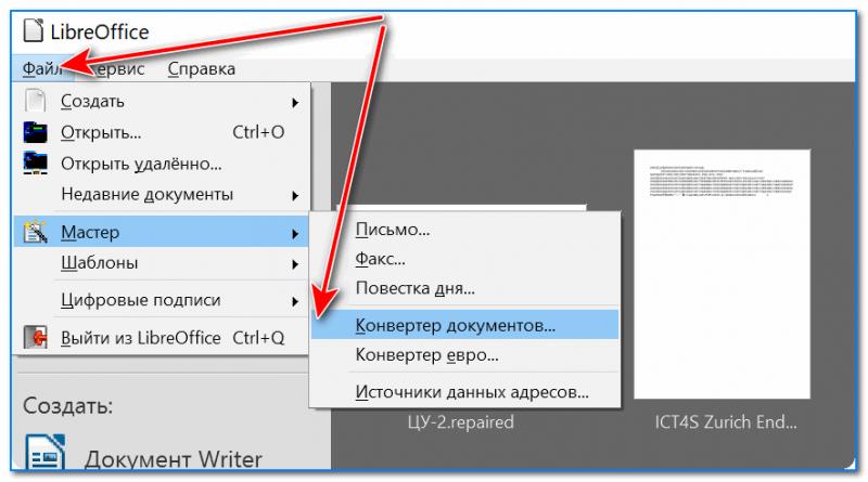 Libre Office - конвертер документов