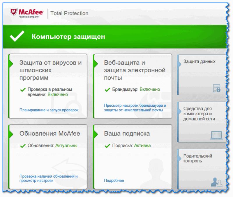 McAfee Total Protection - главное окно антивируса
