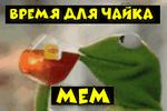 mem-vremya-dlya-chayka