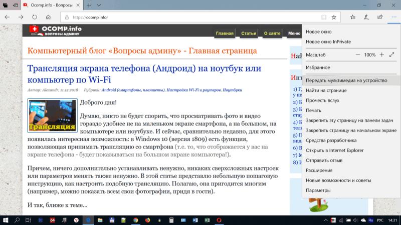 Microsoft Edge - в браузере открыть этот сайт!