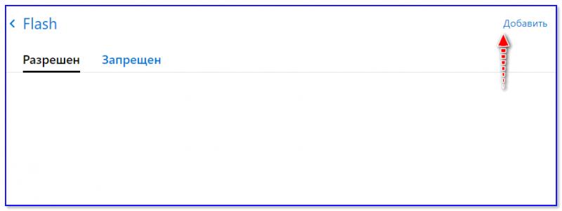 Можно добавить сайты, где будет отображаться весь Flash