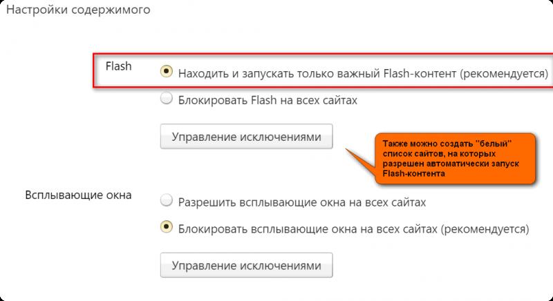 Находить и запускать только важный Flash-контент
