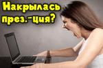 nakryilas-prezentatsiya