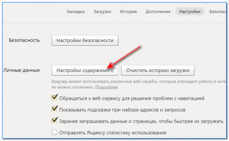 Настройки содержимого - Yandex браузер