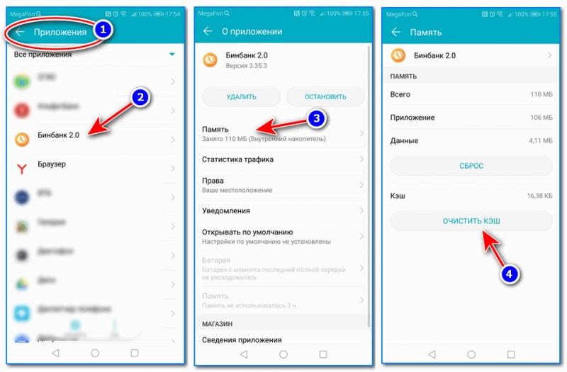 Очистка кэша приложения (Android 8.0)