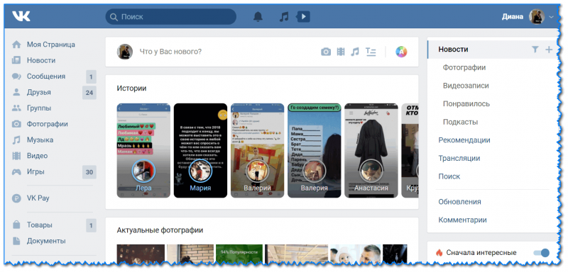 Открылась моя страница Вконтакте