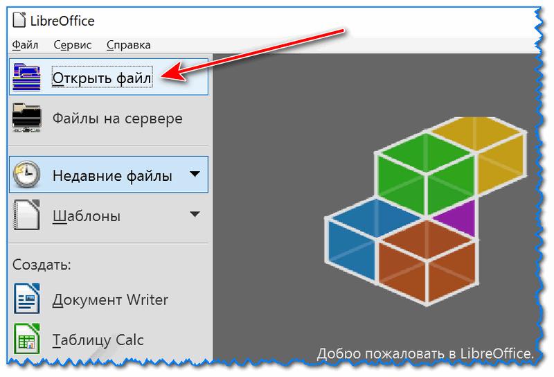 Открыть файл - Libre Office