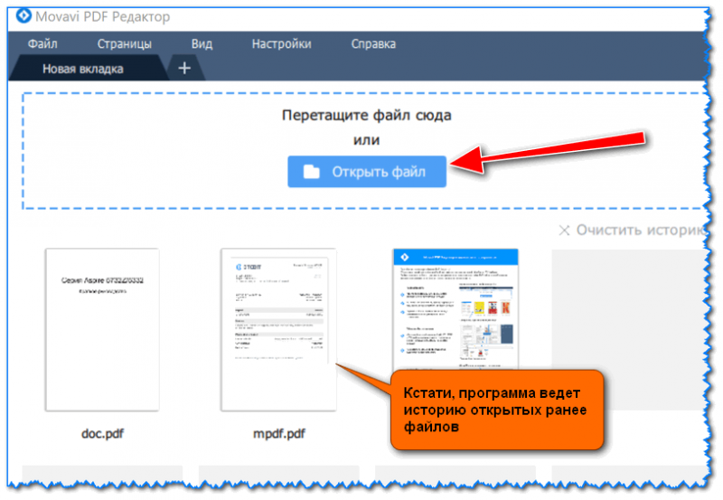 Открыть файл (Movavi PDF Editor)