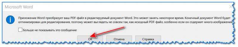 Приложение Word преобразует ваш PDF