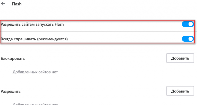 Разрешить сайтам запускать Flash - Opera