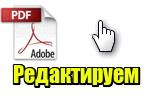redaktiruem-pdf