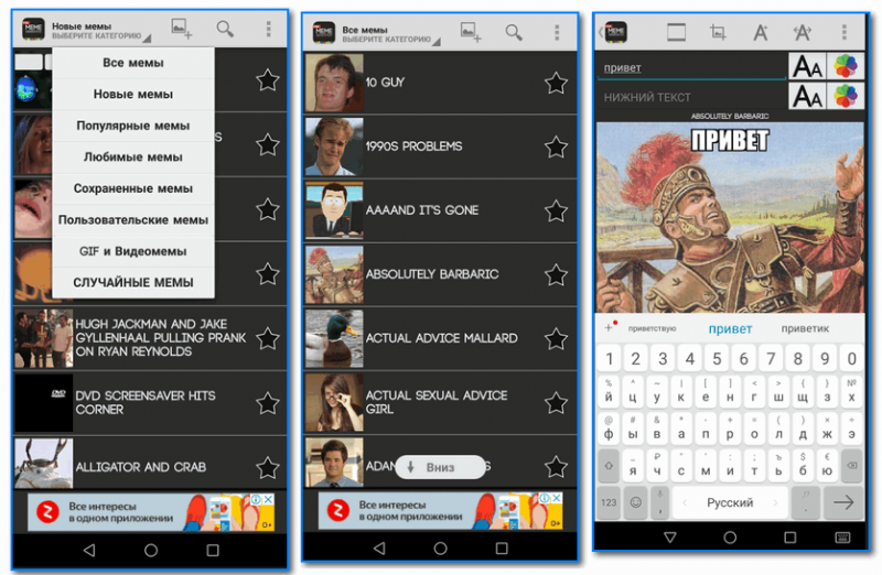 Скрины из приложения Meme Generator