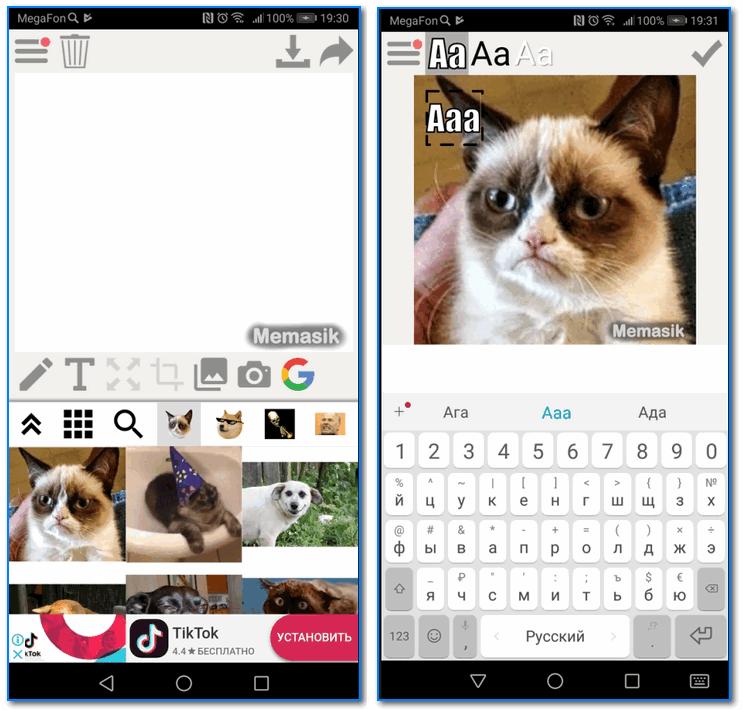 Скрины работы приложения Memasik