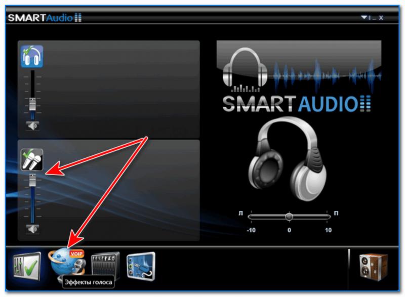 Smart Audio - настройка работы драйвера (эффекты, тонкая настройка звука, микрофона, записи)