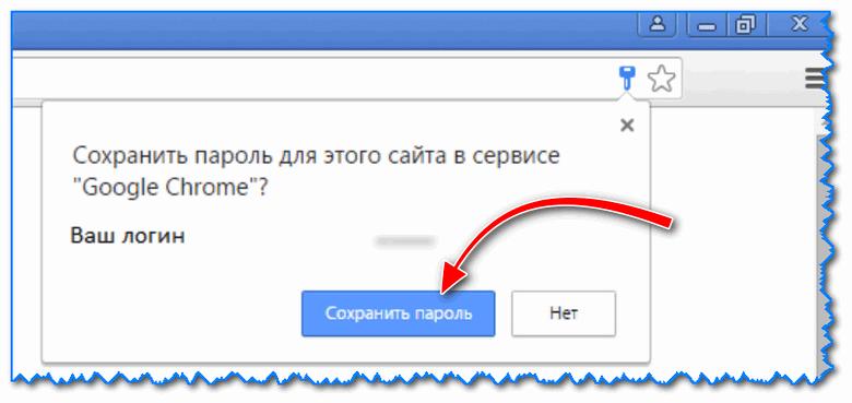 Сохранить пароль для доступа к сайта