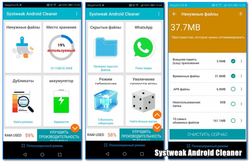 приложение для ускорения телефона