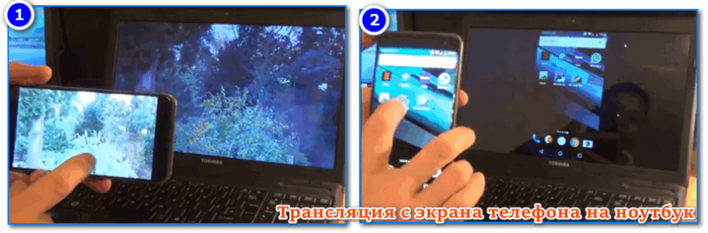 Трансляция с экрана телефона на ноутбук