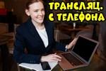 translyatsiya-s-telefona