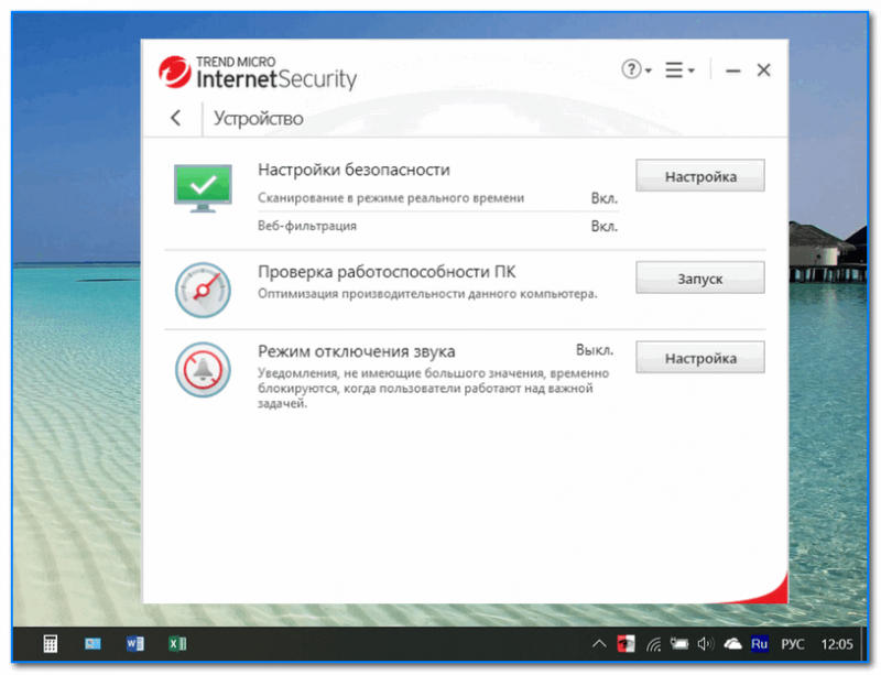 Trend Micro Internet Security 2019 - скриншот работы антивируса