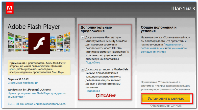 Установить сейчас (Flash Player)