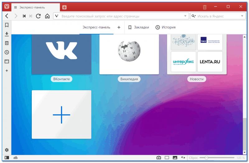 Vivaldi - окно браузера