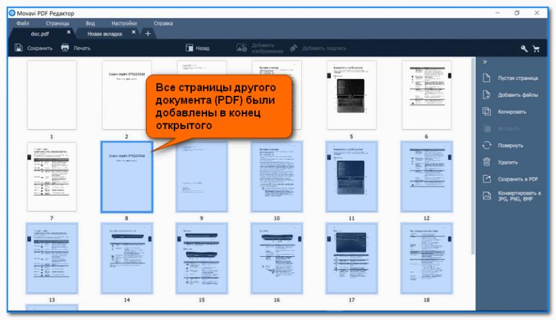 Все страницы др. документа добавлены в конец открытого