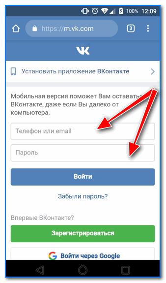 Ввод данных для доступа