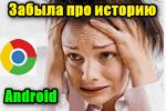 zabyila-pro-istoriyu