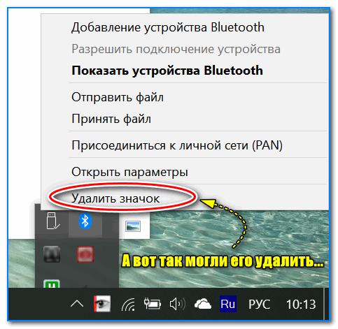 А вот так можно удалить значок Bluetooth с области уведомлений