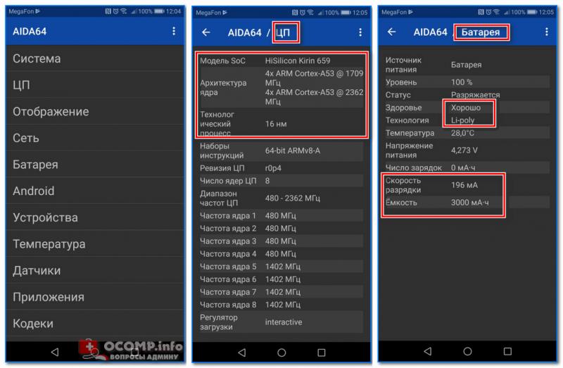 AIDA 64 - отображение характеристик ЦП, батареи