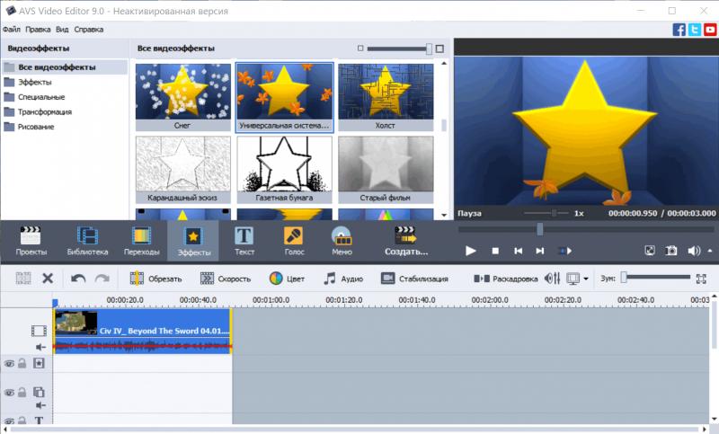 AVS Video Editor - эффекты