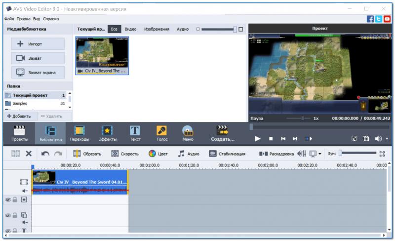 AVS Video Editor - главное окно программы