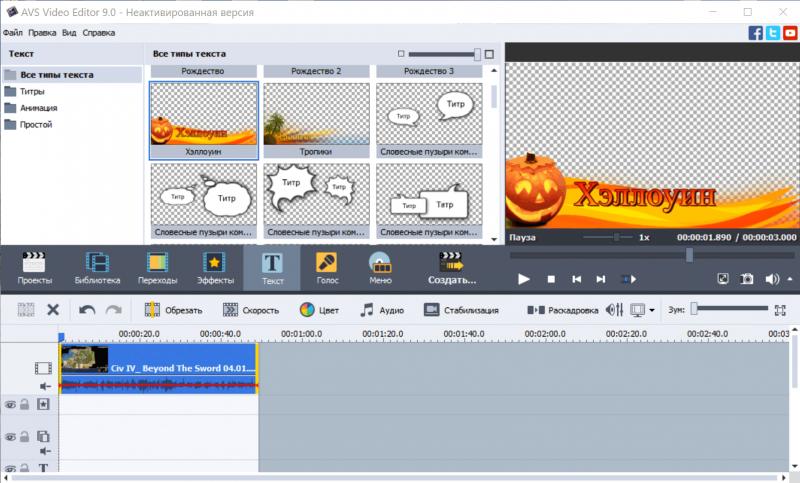 AVS Video Editor - титры