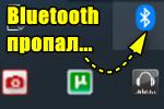 bluetooth-propal