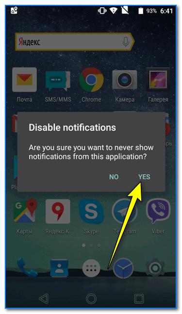 Disable Notification (отключение уведомления навсегда!)