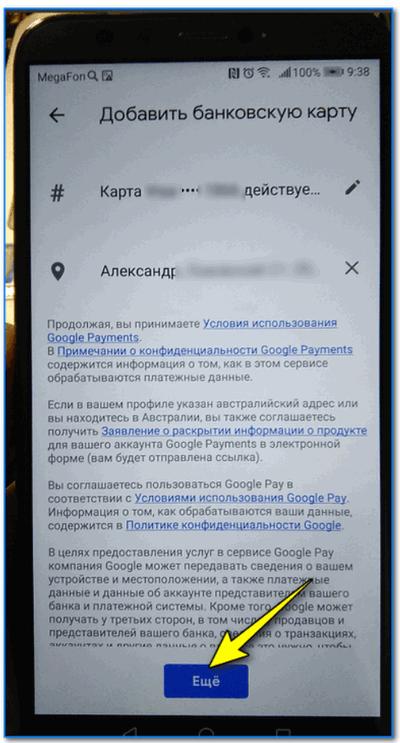Добавить банковскую карту / Google Pay