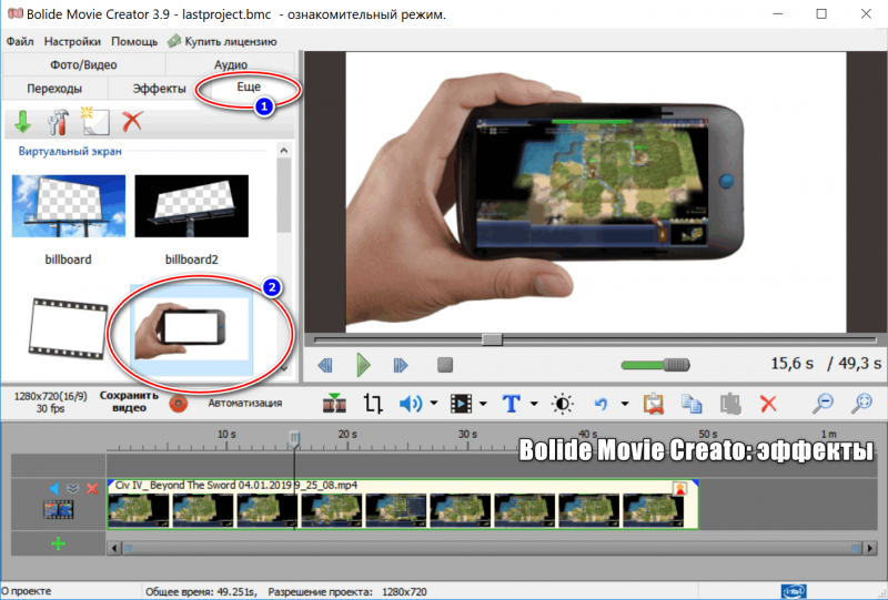 Эффекты в Bolide Movie Creator
